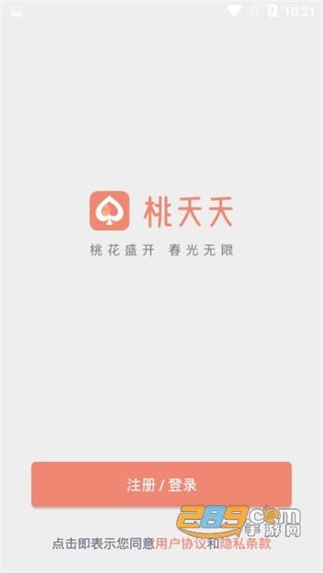 桃夭夭app