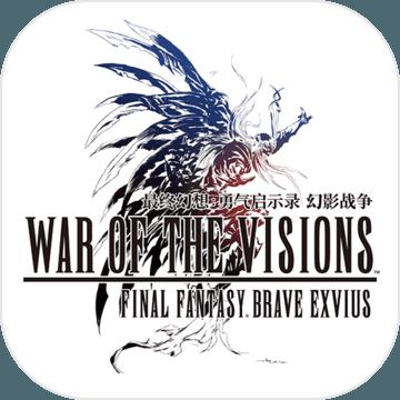 最终幻想:勇气启示录幻影战争手游抢先版v1.0安卓版