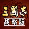 三国志战略版九游版下载安装v2005安
