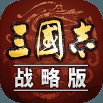 三国志战略版变态版iosv2004