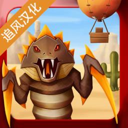 荒漠天际中文破解版追风汉化v1.19.3安卓版