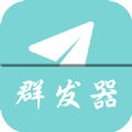 qq群.发器安卓免费版2020v1.0.0