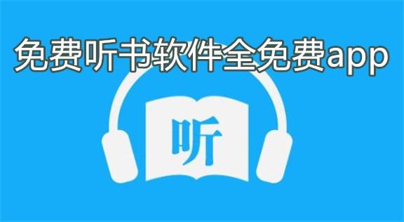 免费听书软件全免费app