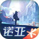 诺亚之心腾讯官方手游公测版v1.0官方版