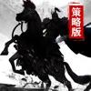 三国志汉末纷争策略版v1.0.0安卓版