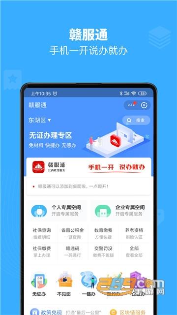 赣政通app官方版