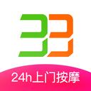 33上门app专业按摩平台v1.5.9