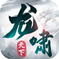 龙啸天下江湖有剑手游官方版v1.0安卓版