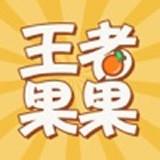 王者果果游�虼��appv1.1.0