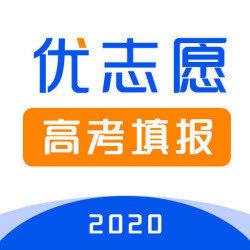 2020高考志愿填报服务平台v1.2.12