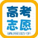 高考志愿填报助手2020最新官方appv3.8.0721官方版
