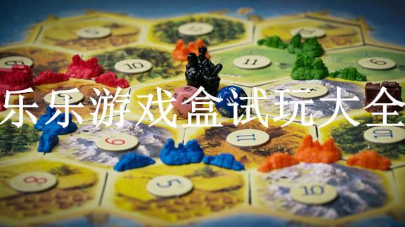 乐乐游戏盒