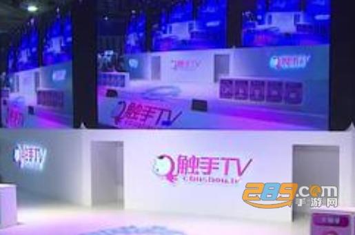 触手TV官方2020版