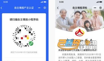 第七次人口普查app官方入口
