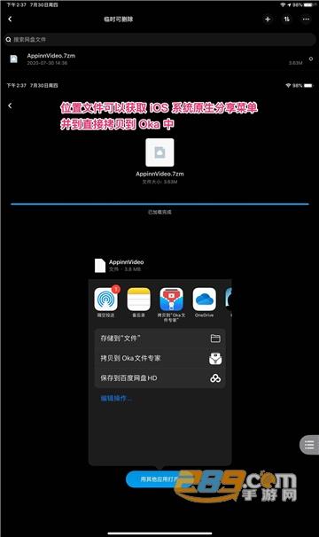解压专家 Oka软件官方最新版