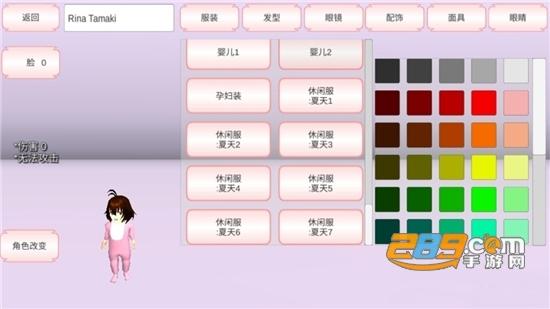 樱花校园模拟器婴儿版中文ios破解版