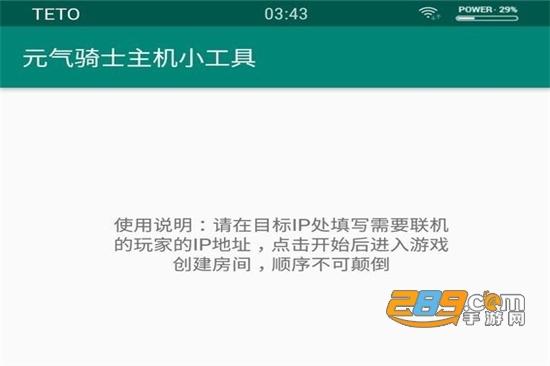 蒲公英联机平台ios最新官网版
