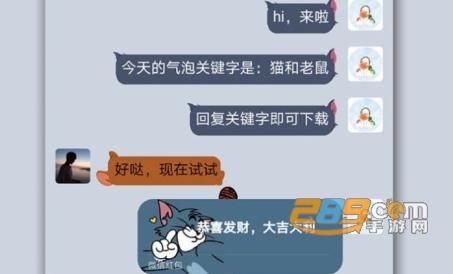 猫和老鼠微信主题(附教程)