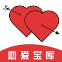 恋爱宝库至尊VIP破解版v3.8安卓版