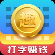 �光打字app兼���X官方版v2.0官方