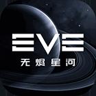 EVE Echoes手游国际服中文版v1.0.0国际版