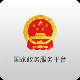 国家政务服务平台app防疫健康码领取