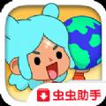 托卡生活世界最新版完整破解版v1.0.4最新版