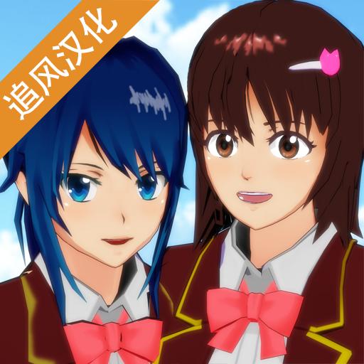 樱花校园模拟器婴儿版中文免费安卓版