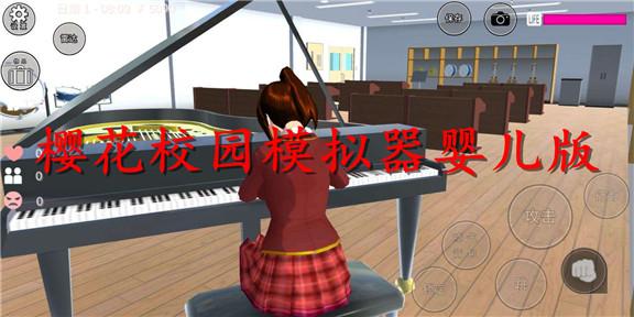 樱花校园模拟器婴儿版