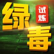 绿毒试炼传奇官方版v1.0.0安卓版