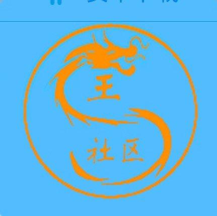 龙王社区红包版v1.0免费版