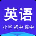 高中英语系统学习官方安卓版v1.0安