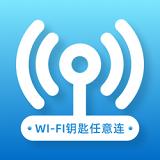 WIFI�匙任意�B安卓破解版v1.0.1安