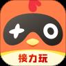 菜鸡接力玩绝地求生v3.4.4安卓版