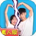 七夕逆向告白郑爽官方正版手游v1.0.0完整版