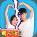 郑爽七夕逆向告白游戏最新版v1.0安卓版