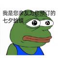 2020七夕孤寡青蛙表情包系列完整版安卓版v1.0安卓版