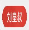 和平精英刘皇叔多功能绘制破解版v8.22安卓版