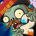 植物大战僵尸2终极番茄免费获得破解版v2.5.2破解版