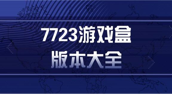 7723游戏盒最新版