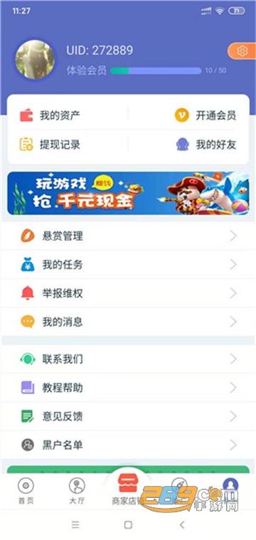 世联机械(点赞)app