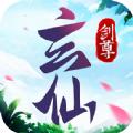玄仙剑尊官方正版v1.0.0