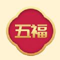 大五福手机赚钱app红包版v1.0安卓版