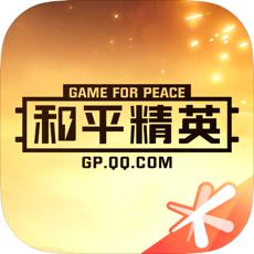 和平营地下载2021官方版v3.13.6.602最新版