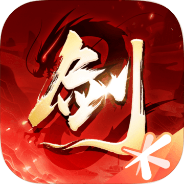 剑侠情缘2:剑歌行官方正版手游v5.9