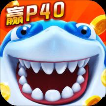 海王捕鱼官方正版下载2020最新版v1.2.43354安卓版