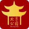北京公园在线app预约售票官方地址v1.1.0.36官方版