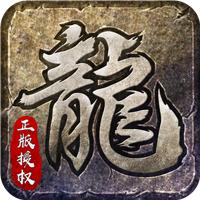 火龙复古180贪玩传奇官方版v1.6.7安