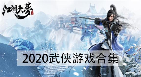 2020武侠游戏合集