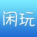 闲玩试玩手机赚钱appv1.0安卓版